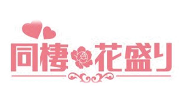 同棲花盛り(小松昌平の場合-ヒナタ・リヒト-)
